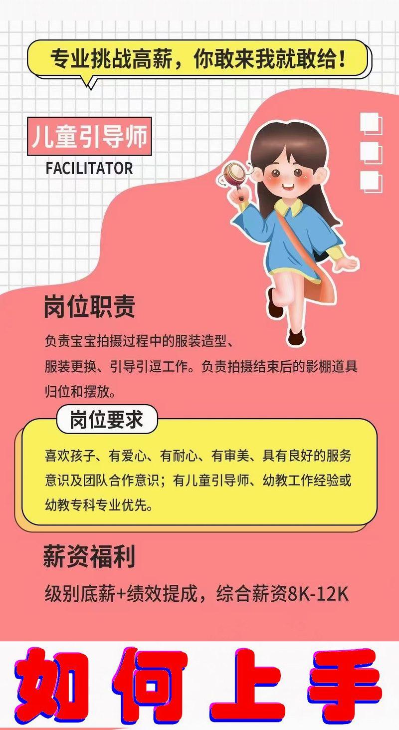 1、招聘儿童摄影师宣传图片 (4).jpg