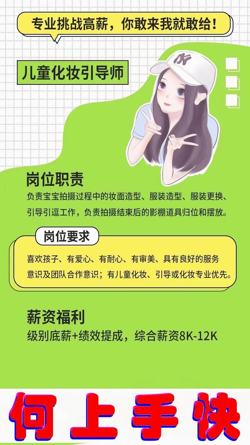 1、招聘儿童摄影师宣传图片 (5).jpg