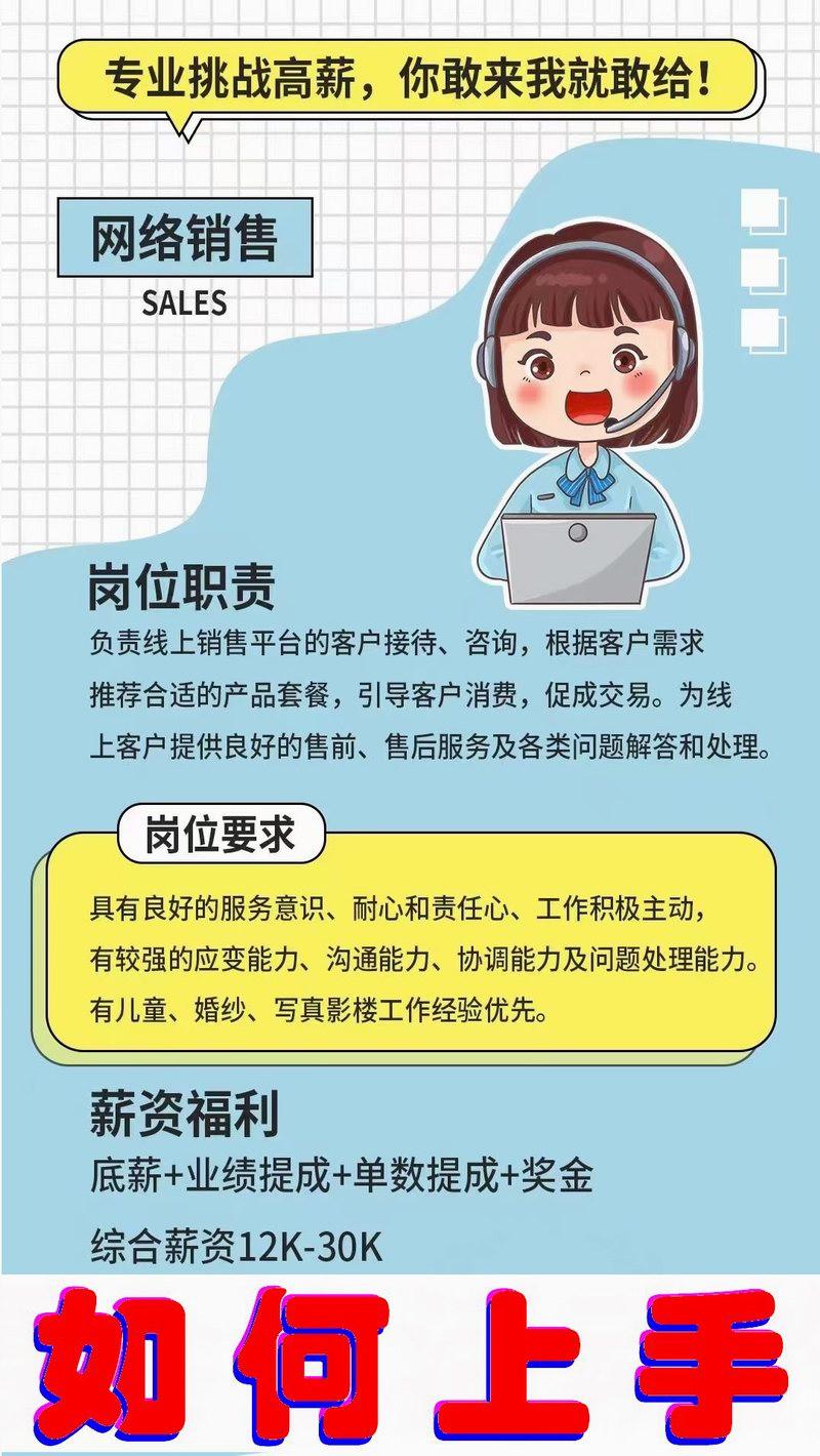 1、招聘儿童摄影师宣传图片 (3).jpg