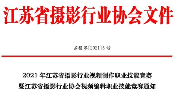 2021 年江苏省摄影行业视频制作职业技能竞赛 暨江苏省摄影行业协会视频编辑职业技能竞赛通知