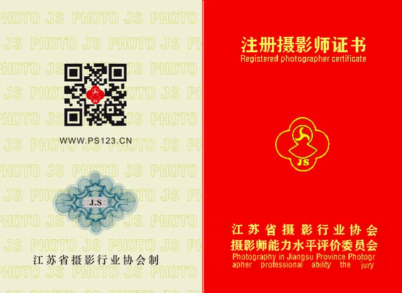 江苏省摄协注册摄影师能力水平评价等级证书--0.png
