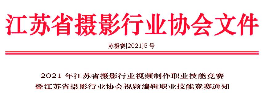 2021年江苏省摄影行业视频制作职业技能竞赛暨江苏省摄影行业协会视频编辑职业技能竞赛通知